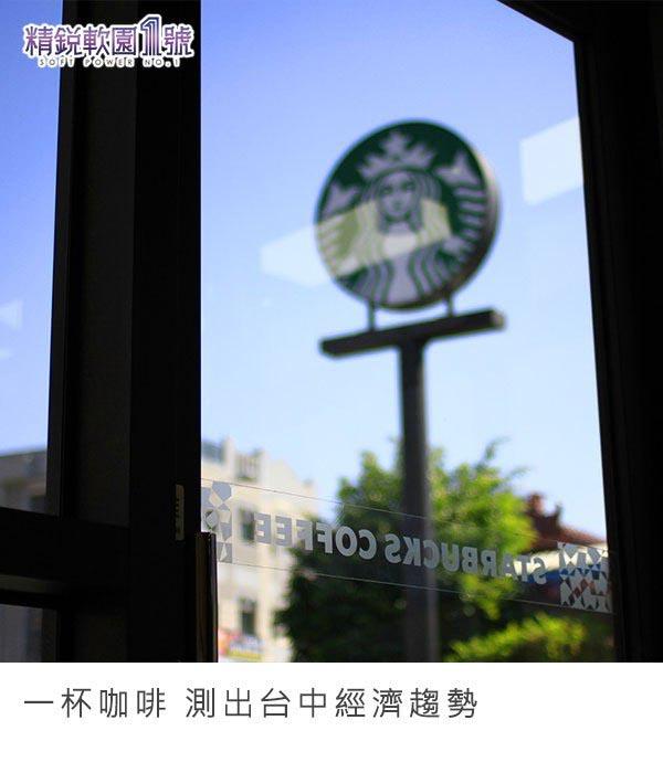 一杯咖啡 測出台中經濟趨勢