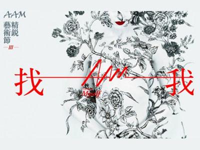 第三屆AAM精銳藝術節-找我