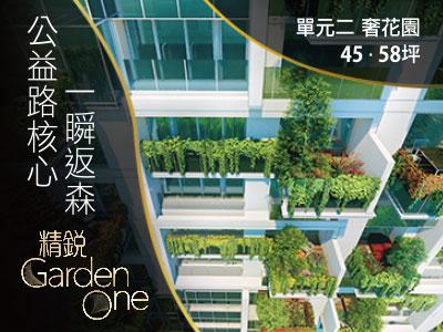 精銳GardenONE-公益路核心一瞬返森