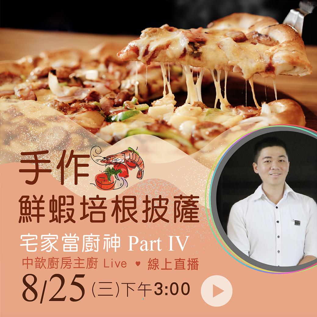 8/25 手作鮮蝦培根Pizza